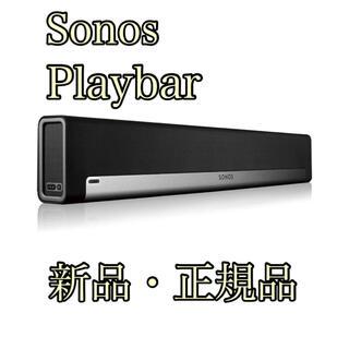 【定価89980円】Sonos ソノス Playbar サウンドバー 新品