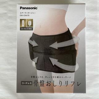 パナソニック(Panasonic)のパナソニック骨盤おしりリフレ EW-CRA79-K 【長期5年保証付】(マッサージ機)