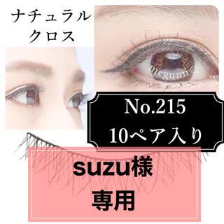 【suzu様専用】No.215黒:5箱 台湾つけまつげ(つけまつげ)