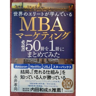 カドカワショテン(角川書店)の世界のエリートが学んでいるMBAマーケティング必読書50冊を1冊にまとめてみた(ビジネス/経済)
