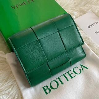 ボッテガヴェネタ(Bottega Veneta)の入手困難!新品【ボッテガヴェネタ】三つ折りレーシンググリーン(財布)