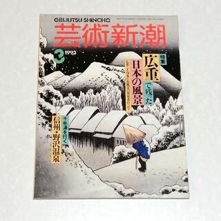 広重で残った日本の風景 芸術新潮3(専門誌)