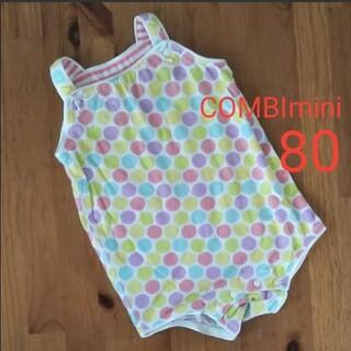 コンビミニ(Combi mini)のコンビミニ80(ロンパース)