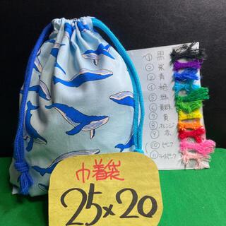 巾着袋《クジラ》(外出用品)