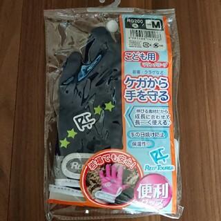 新品・未使用 マリングローブ ネイビー 子供用 16.5cm~18.5cm