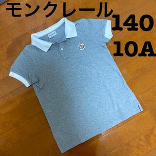 モンクレール(MONCLER)のモンクレール  140 ポロシャツ 10A  グレー パンツ に合わせ(Tシャツ/カットソー)