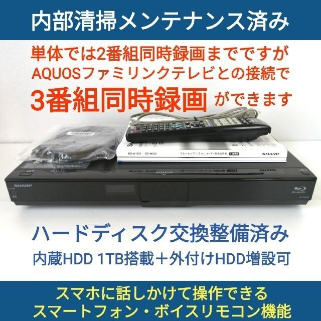 SHARP(シャープ)のSHARP ブルーレイレコーダー【BD-W1200】◆1TB搭載2+1チューナー スマホ/家電/カメラのテレビ/映像機器(ブルーレイレコーダー)の商品写真