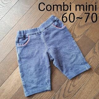 コンビミニ(Combi mini)のコンビミニ デニムパンツ  60~70(パンツ)