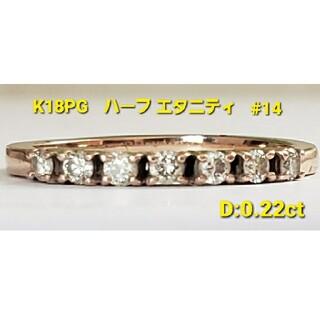 Vendome Aoyama - K18PG   ハーフエタニティダイヤモンドリング