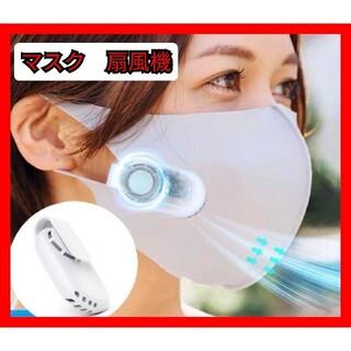 マスク 扇風機 ファン 冷感 新品 蒸し 暑い 夏 蒸れる マスク用扇風機 涼