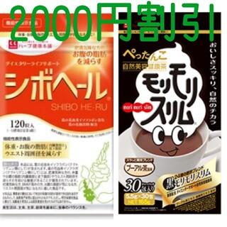 ハーブ健康本舗 お友達紹介 初回2000円割引特典(フード/ドリンク券)