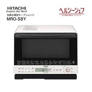 日立 - ヘルシーシェフ MRO-S8Y(W) ホワイト