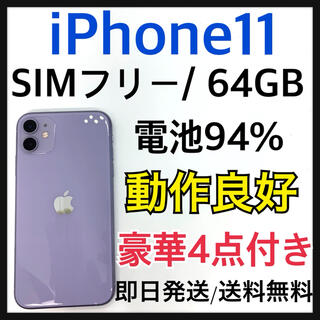 Apple - 【94%】iPhone 11 64 GB SIMフリー 64 GB 本体