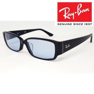 レイバン(Ray-Ban)の新品正規品 レイバン ブルーレンズ付 RX5250 5114(サングラス/メガネ)
