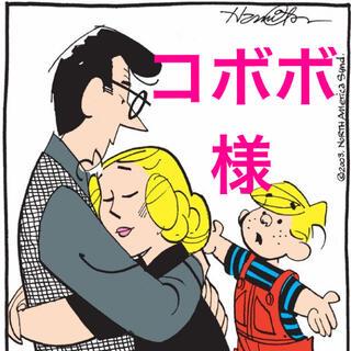 コボボ様専用(その他)