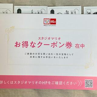 キタムラ(Kitamura)の5枚 カメラのキタムラ スタジオマリオ フォトブック お得なクーポンまとめ売り(その他)