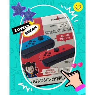 Nintendo Switch - 【新品未使用】★スイッチ ジョイコン★ アシスト ミニグリップ  2個セット☆