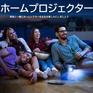 【家族と一緒に家時間を楽しもう!迫力の160インチ画面】ホームプロジェクター(プロジェクター)