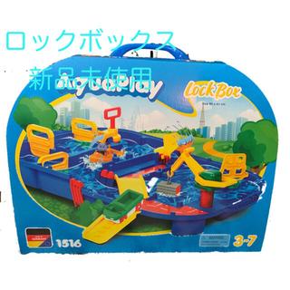 ボーネルンド(BorneLund)のアクアプレイ ロックボックス 新品未使用(知育玩具)