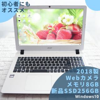 Acer 2018製⭐新品SSD256GB/8GB/Webカメラ/新品マウス付