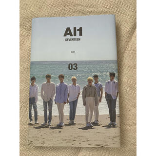 セブンティーン(SEVENTEEN)のSEVENTEEN Al1(K-POP/アジア)