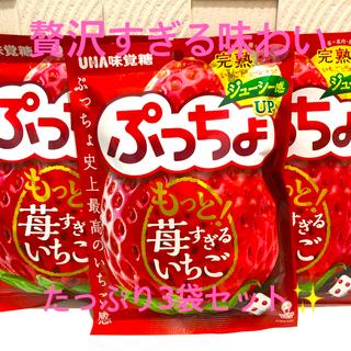 ユーハミカクトウ(UHA味覚糖)のUHA味覚糖 ぷっちょ もっと苺すぎるいちご 3袋セット(菓子/デザート)
