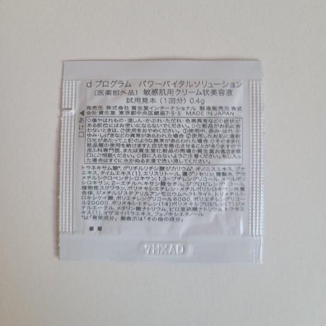 d program(ディープログラム)のdプログラムモイストケア パワーバイタルソリューション サンプルセット コスメ/美容のキット/セット(サンプル/トライアルキット)の商品写真