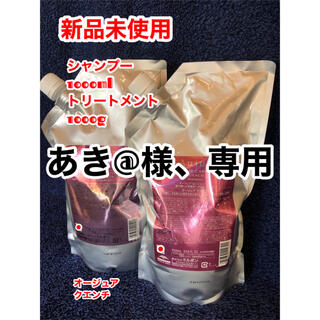 オージュア(Aujua)のオージュア set(シャンプー/コンディショナーセット)