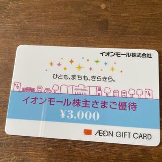 イオン(AEON)のイオンモール株主優待券 3000円(ショッピング)