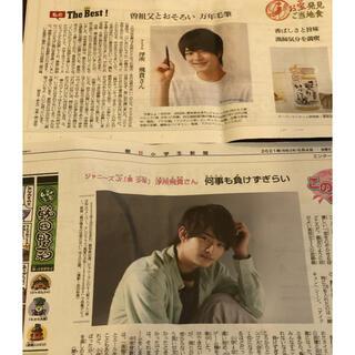 浮所飛貴 朝日新聞(印刷物)