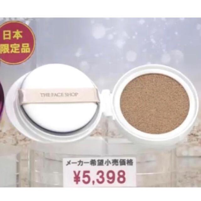 THE FACE SHOP(ザフェイスショップ)のザ・フェイスショップ CCインテンスカバークッションEXリフィル(パフ付き) コスメ/美容のベースメイク/化粧品(ファンデーション)の商品写真