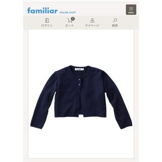 ファミリア(familiar)の美品です♪ ファミリア  ボレロ カーディガン 濃紺 110(カーディガン)