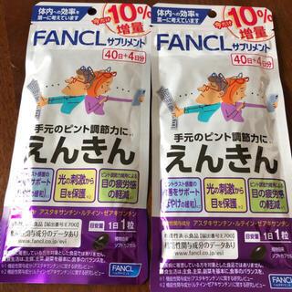 FANCL - FANCLえんきん44日分×2袋