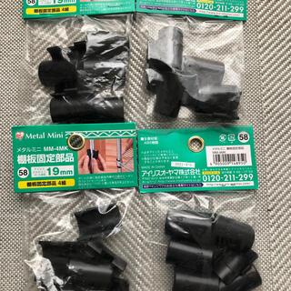アイリスオーヤマ(アイリスオーヤマ)のメタルラック 棚板固定部品(棚/ラック/タンス)