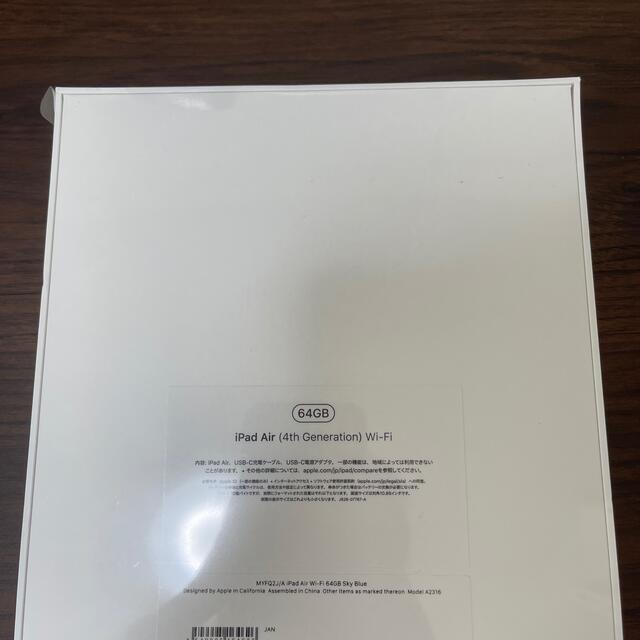 Apple(アップル)のiPad Air 第4世代 64GB MYFQ2J/A スカイブルー WiFi スマホ/家電/カメラのPC/タブレット(タブレット)の商品写真