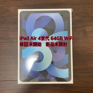 Apple - iPad Air 第4世代 64GB MYFQ2J/A スカイブルー WiFi