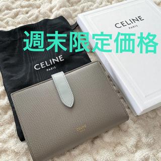 セリーヌ(celine)の【本日限定価格】CELINE セリーヌ ミディアムストラップ ペブルミネラル(財布)