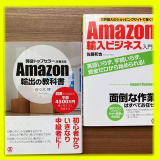【美品】AmazonFBAせどり輸出輸入ビジネスネット販売副業入門(ビジネス/経済)