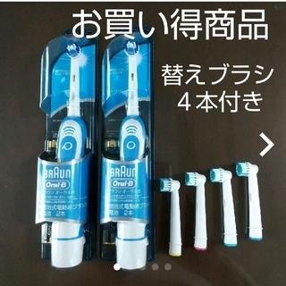 ブラウン 電動歯ブラシ オーラルB新品未使用 2本 替えブラシ4本セット