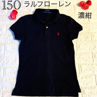 ラルフローレン(Ralph Lauren)の150 ラルフローレン 濃紺 ポロシャツ スキニーポロシャツ(Tシャツ/カットソー)
