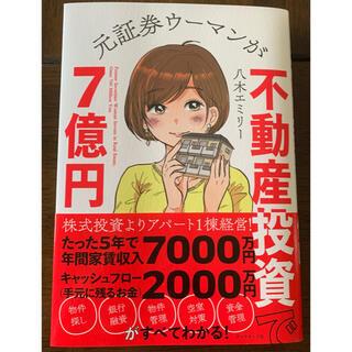 ダイヤモンドシャ(ダイヤモンド社)の元証券ウーマンが不動産投資で7億円(ビジネス/経済/投資)