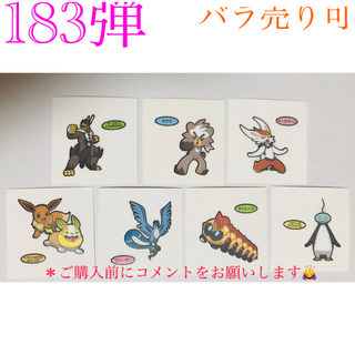 ポケモン(ポケモン)のポケモンパン デコキャラシール 第183弾 まとめ売り バラ売り(その他)