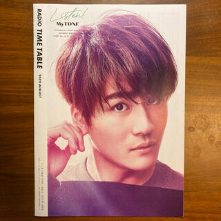 Johnny's - SixTONES 森本慎太郎 ニッポン放送 タイムテーブル