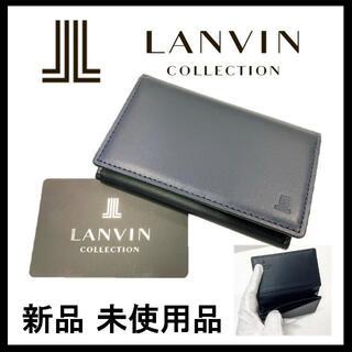 LANVIN COLLECTION - ★新品 未使用 ランバンコレクション カードケース 名刺ケース ネイビー
