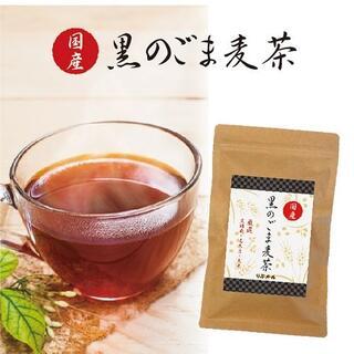 国産 黒のごま麦茶 ※複数袋販売可能です(茶)