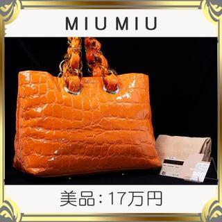 ミュウミュウ(miumiu)の【真贋査定済・送料無料】ミュウミュウのトートバッグ・美品・正規品・クロコ型押し(トートバッグ)