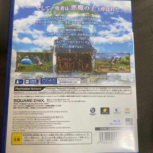 ドラゴンクエストXI 過ぎ去りし時を求めて PS4 エンタメ/ホビーのゲームソフト/ゲーム機本体(その他)の商品写真