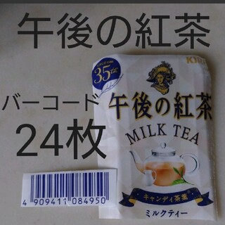 キリン(キリン)の☆ キリンビバレッジ 午後の紅茶 バーコード(その他)