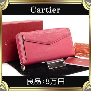 カルティエ(Cartier)の【真贋査定済・送料無料】カルティエの長財布・良品・正規品・ピンク系・付属品完備(財布)