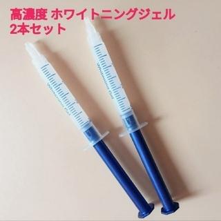 高品質!高濃度44%ジェル2本!【歯のホワイトニング/セルフエステ/デンタルケア